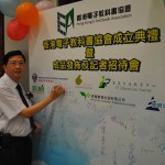 香港電子教科書協會成立典禮