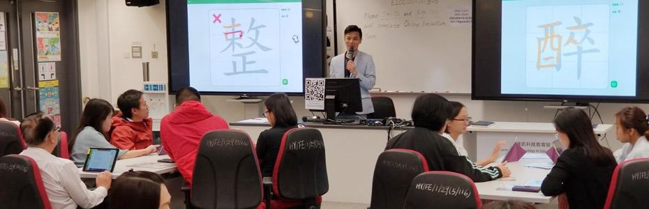 香港電子教科書協會2017年教師工作坊