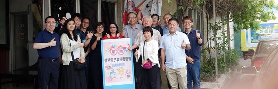 台灣交流團2018完滿舉行