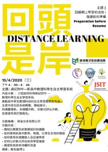「回頭是岸」(Distance Learning)視像研討會