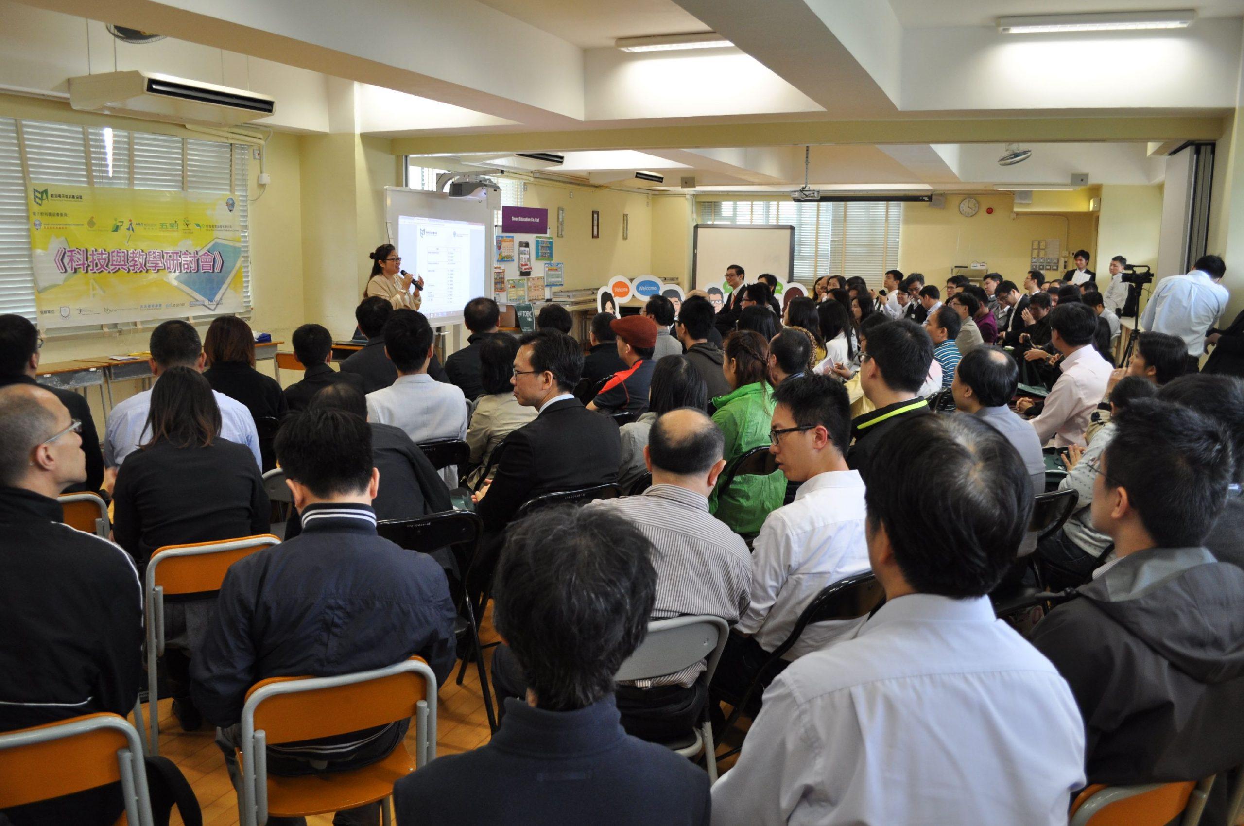 科技與教學研討會 (2014年4月4日)