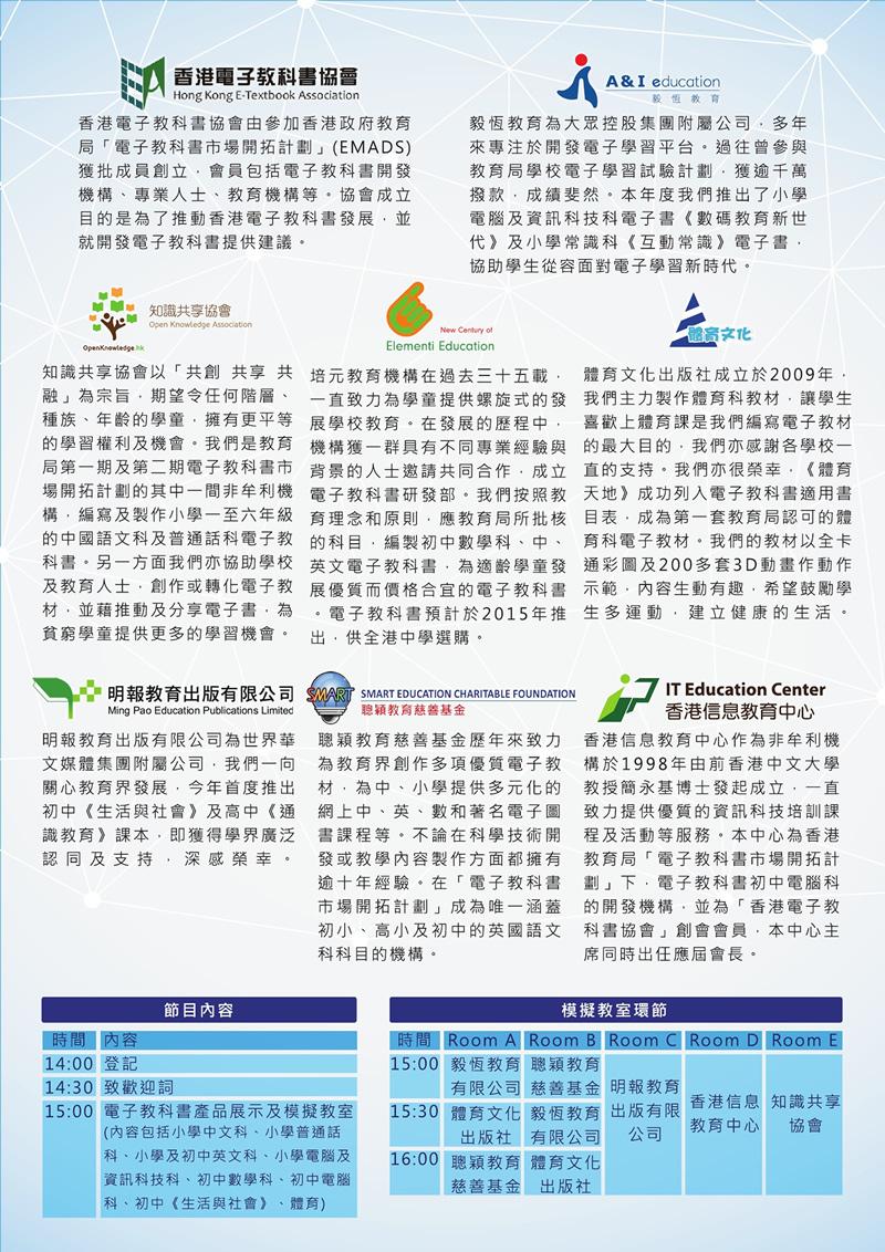 香港電子教科書博覽2014