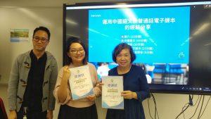「運用中國語文及普通話電子課本的經驗分享」工作坊