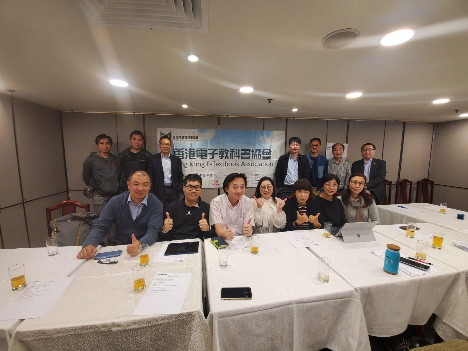 香港電子教科書協會周年大會