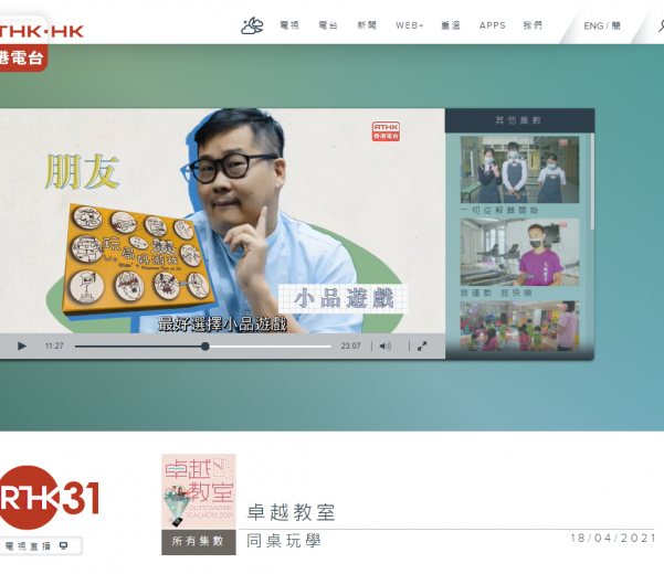 本會顧問李浩然老師接受香港電台RTHK 31「卓越教室」節目訪問